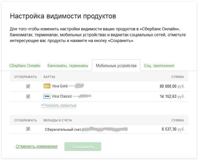 Изображение - Как удалить логин и пароль при входе в сбербанк онлайн nastrojka_vidimosti