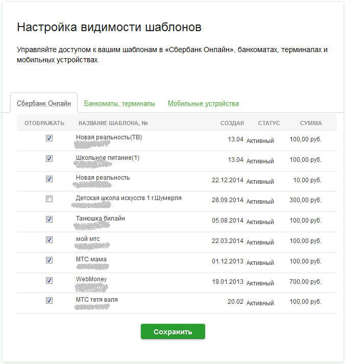 Изображение - Как удалить логин и пароль при входе в сбербанк онлайн nastrojka_vidimosti_shablonov