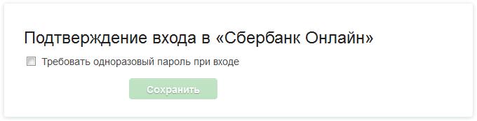 Изображение - Как удалить логин и пароль при входе в сбербанк онлайн podtverzhdenie_vkhoda
