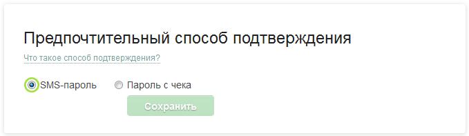 Изображение - Как удалить логин и пароль при входе в сбербанк онлайн sposob_podtverzhdenija
