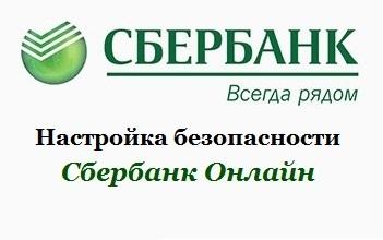 Изображение - Как удалить логин и пароль при входе в сбербанк онлайн nastrojka-bezopasnosti-sberbank-onlajn