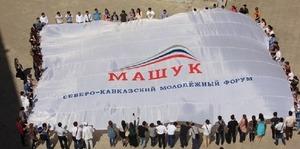 Сбербанк подготовил образовательную программу для форума «Машук-2017»