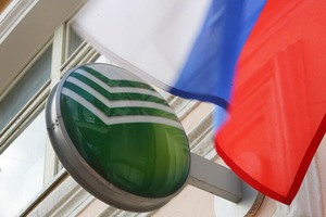 Сбербанк сообщил о втором выпуске биржевых структурных облигаций