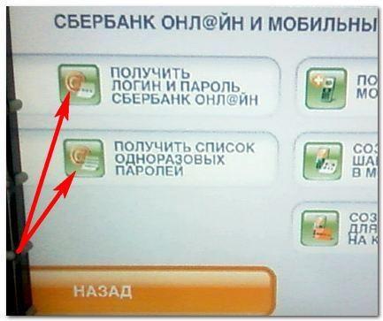 Изображение - Не могу войти в сбербанк онлайн что делать ne-mogu-vojti-2