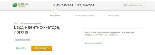 Изображение - Не могу войти в сбербанк онлайн что делать ne-mogu-vojti