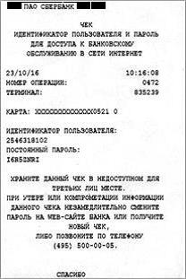 Изображение - Одноразовые пароли для входа на сайт сбербанк онлайн odnorazovyj_parol