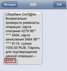 Изображение - Одноразовые пароли для входа на сайт сбербанк онлайн poluchit-odnorazovyj-parol-1