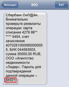 Изображение - Одноразовые пароли для входа на сайт сбербанк онлайн poluchit-odnorazovyj-parol-sberbank