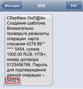 Изображение - Одноразовые пароли для входа на сайт сбербанк онлайн poluchit-odnorazovyj-parol