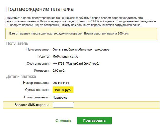 Изображение - Одноразовые пароли для входа на сайт сбербанк онлайн vvod-odnorazovogo-parolja