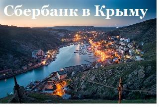Изображение - Работает ли сегодня в крыму сбербанк sberbank-v-krymu