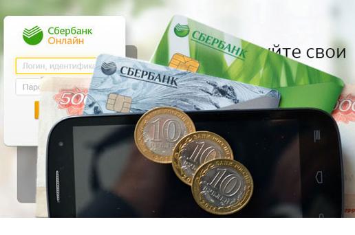 деньги на карту сбербанка россии онлайн
